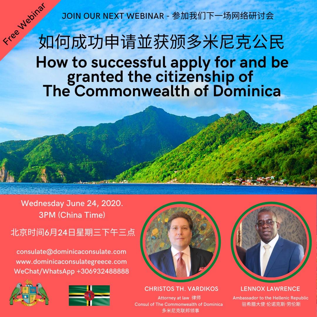 How to apply for and be granted the Dominica Citizenship webinar